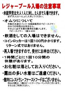 注意事項(夏休みVer.)